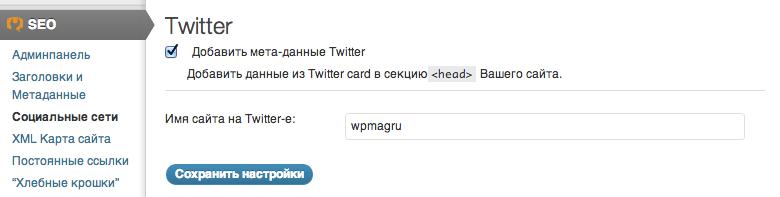 Настройка Twitter Cards в WordPress SEO