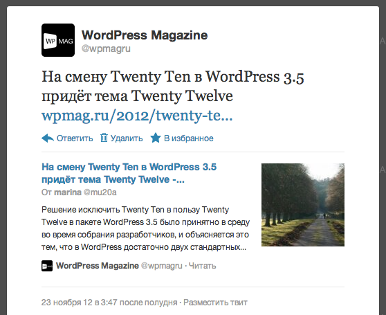 Twitter Cards в WordPress