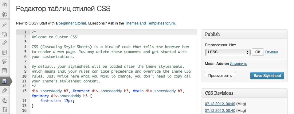 Редактор CSS в WordPress