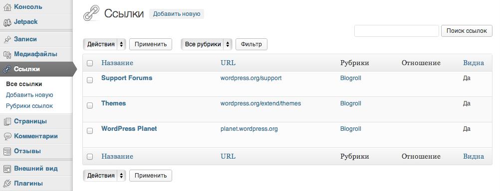 Менеджер Ссылок в WordPress 3.5