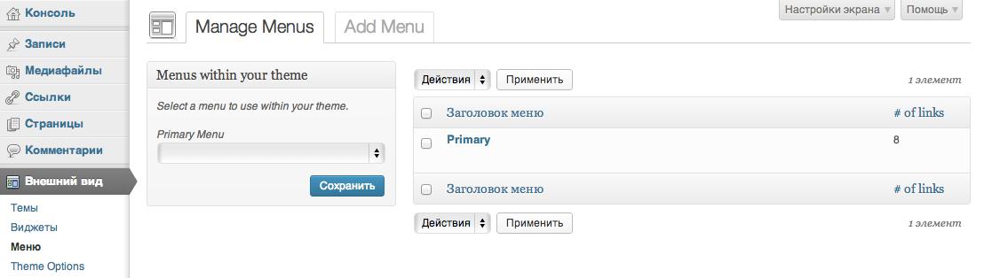Управление меню в WordPress 3.6