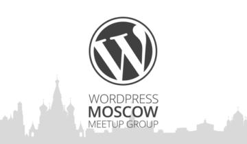 WordPress Meetup в Москве