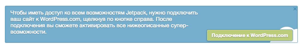 Подключить Jetpack к WordPress.com