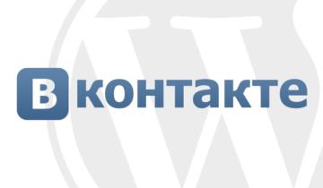 Поделиться Вконтакте в WordPress