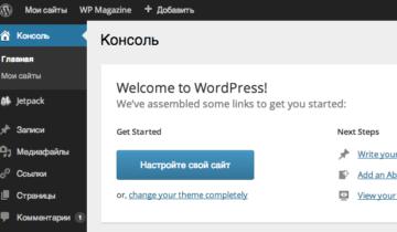 WordPress MP6