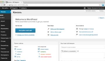Консоль WordPress с MP6