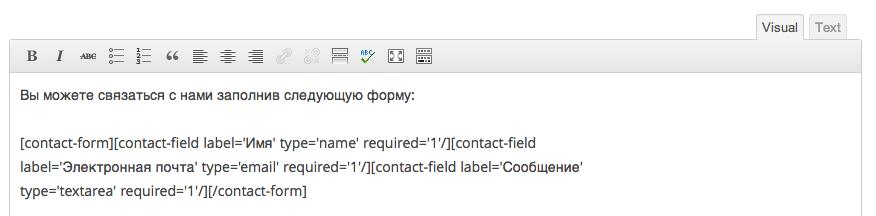 Код контактной формы