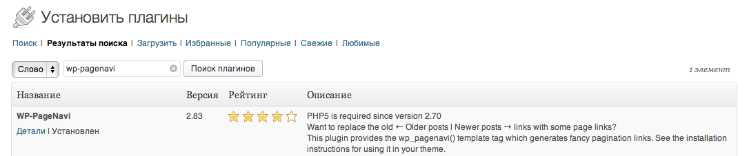 Установка плагина WP-PageNavi