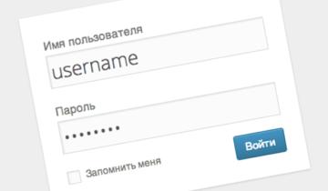 Изменить пароль в WordPress