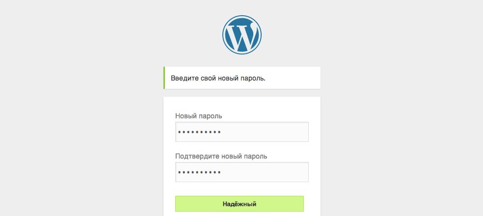 Восстановление пароля WordPress