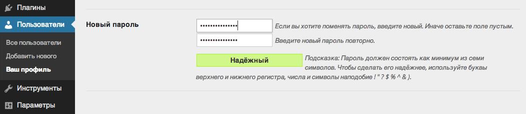 Изменение пароля через профиль пользователя