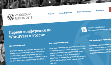 WordCamp Russia 2013