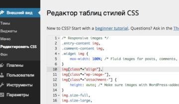 Редактировать CSS в WordPress