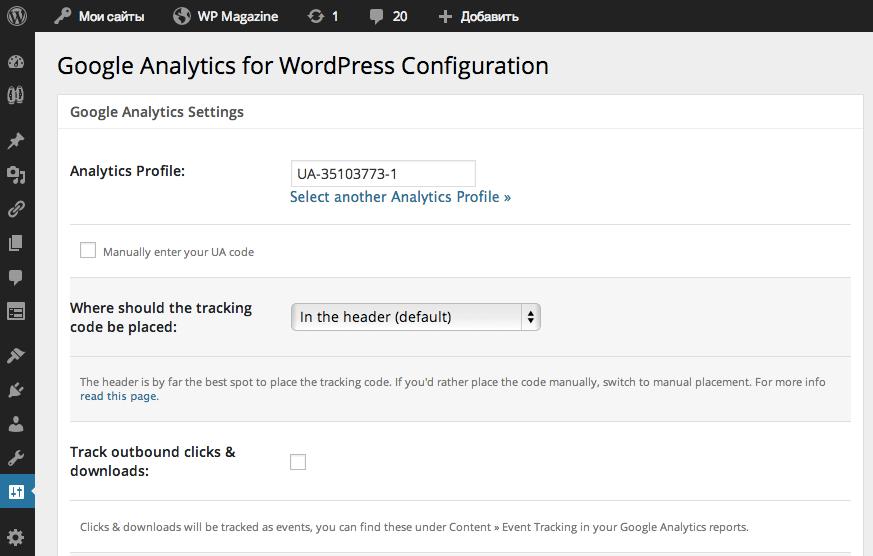 Настройка плагина Google Analytics for WordPress