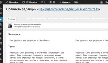 Как удалить редакции в WordPress