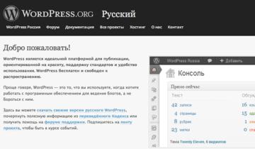WordPress на русском языке