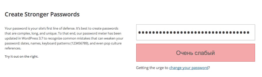 Индикатор надёжности пароля в WordPress 3.7