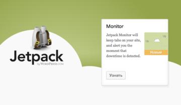 Jetpack Monitor для WordPress