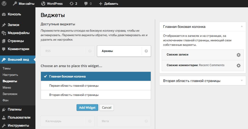 Работа с виджетами в WordPress 3.8