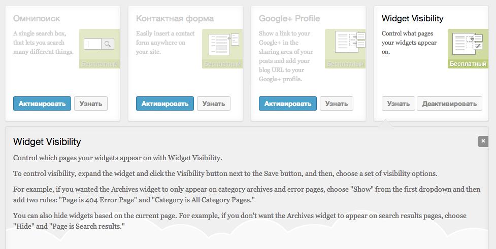 Активируйте модуль Widgets Visibility