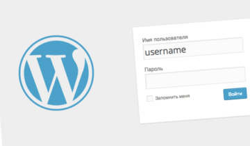 Изменить логин в WordPress