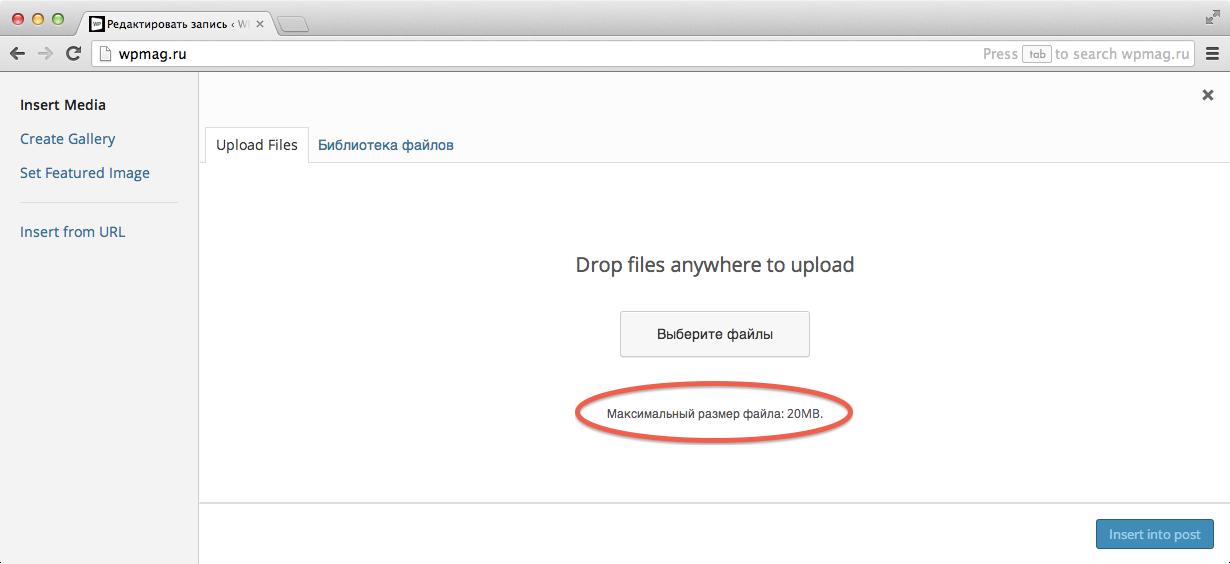 Максимальный размер файла в WordPress