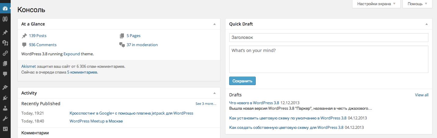 Упрощенная консоль WordPress 3.8
