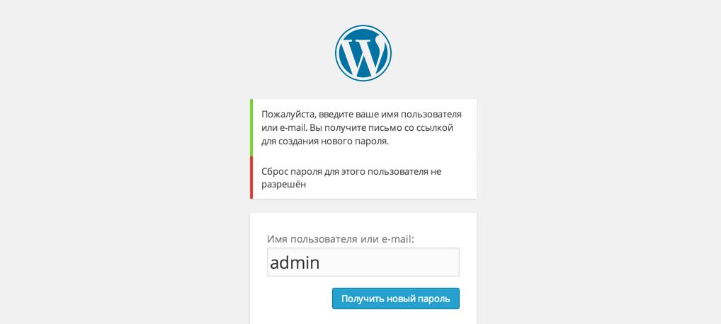 Запрет восстановления пароля с помощью фильтра