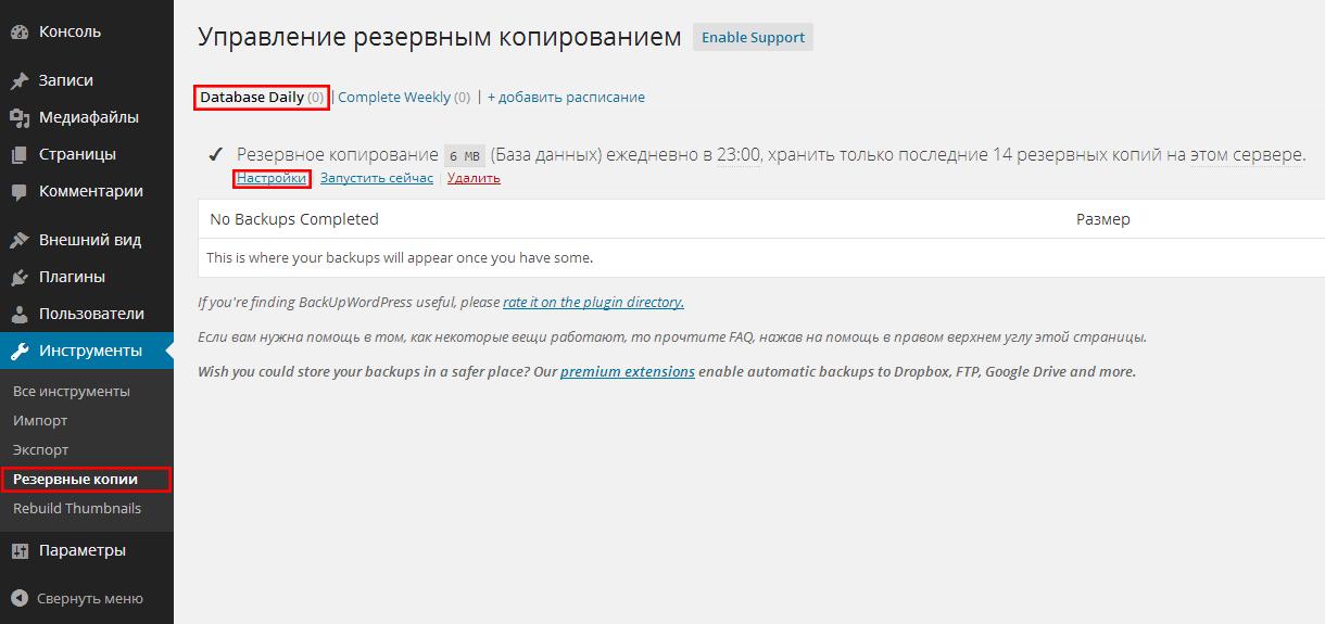 Настройки плагина BackUp WordPress