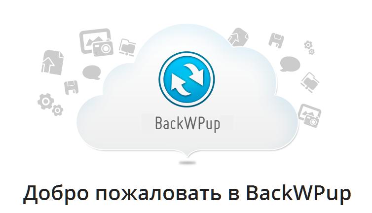 Плагин BackWPup