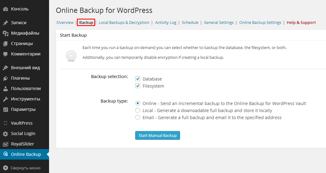 Плагин Online Backup for WordPress