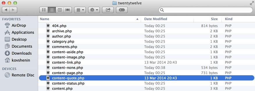 Структура файлов в теме Twenty Twelve