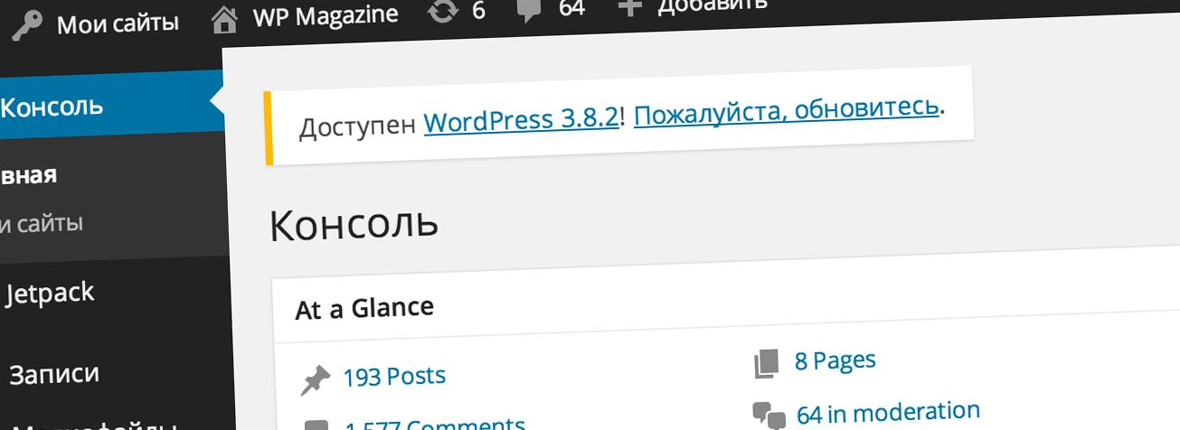 WordPress 3.8.2 и 3.7.2