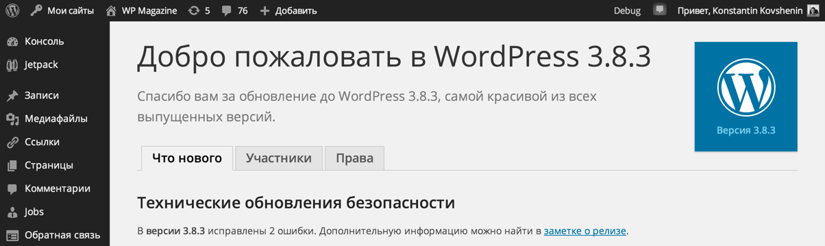 Технический релиз WordPress 3.8.3