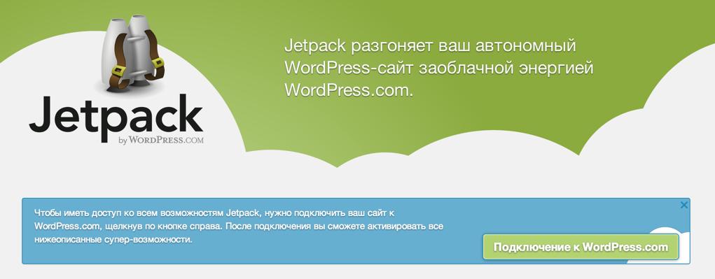 Подключение к WordPress.com