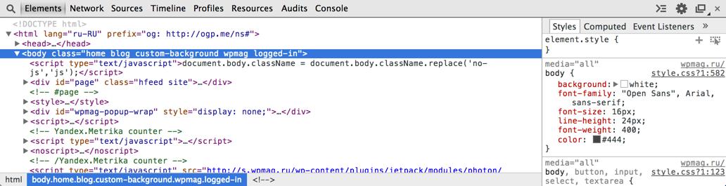 Проверка body_class в Chrome