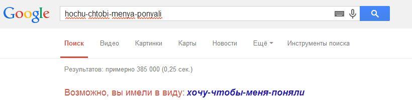 Проверка транслитерации в Google