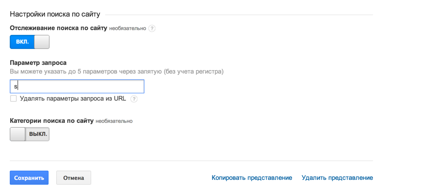 Включите отслеживание поиска в Google Analytics