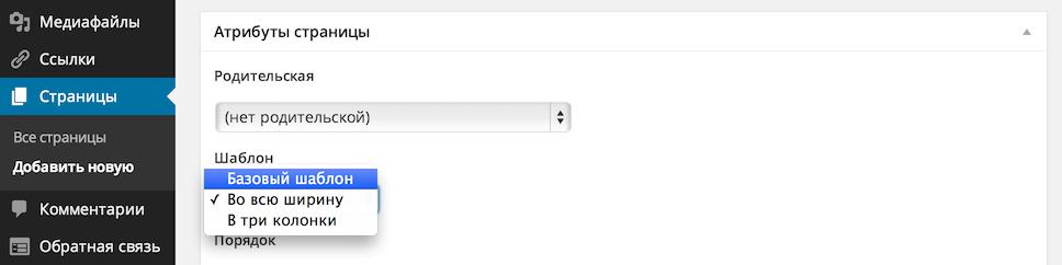 Выбор шаблона страницы в WordPress
