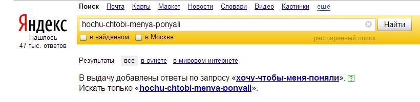 Проверка транслитерации в Яндексе