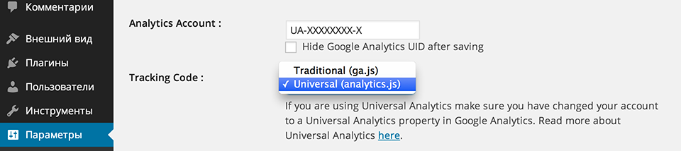 Поддержка Universal Analytics в Google Analyticator