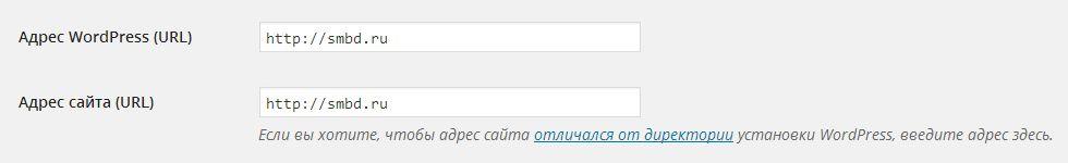 Настройка адреса сайта в WordPress