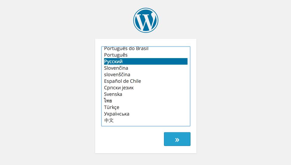 Выбор языка при установке WordPress 4.0