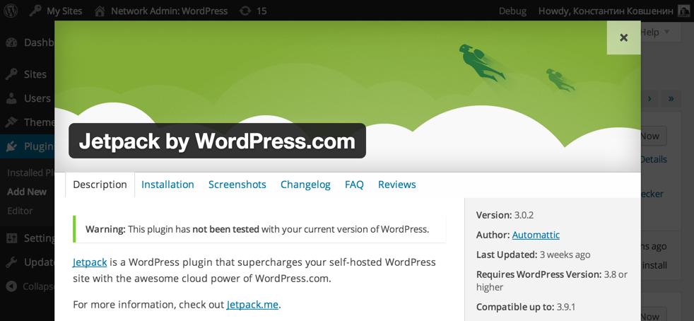 Информация о плагине в WordPress 4.0