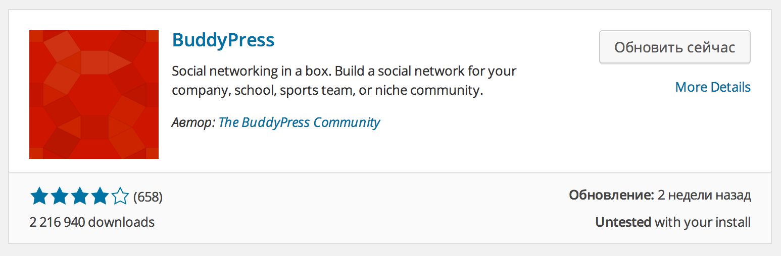 Карточка плагина BuddyPress в WordPress 4.0