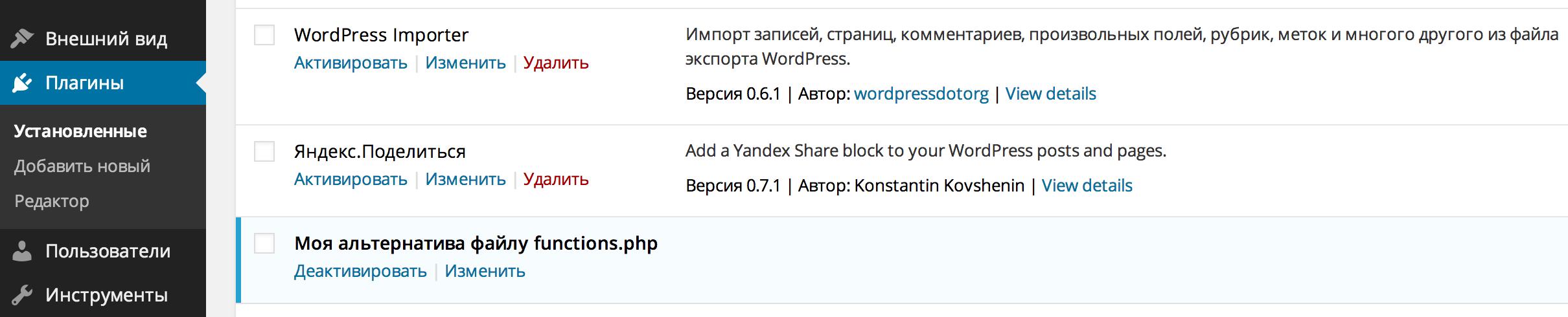 Собственный плагин для WordPress