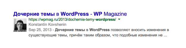 Авторство в поисковой выдаче Google