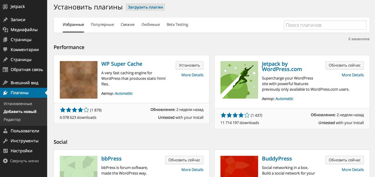 Новый интерфейс для установки плагинов в WordPress 4.0