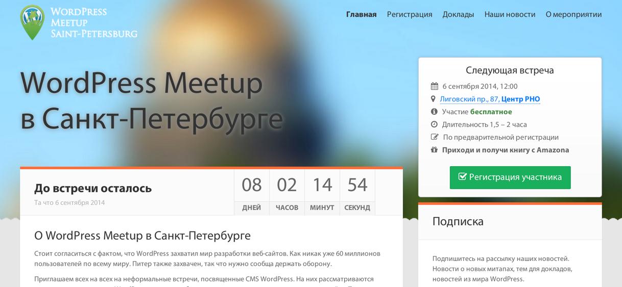Сайт WordPress митап-группы в Санкт-Петербурге