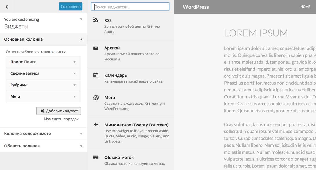 Панели в конфигураторе WordPress 4.0